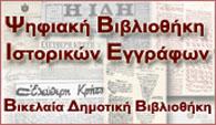 Ψηφιακή Βιβλιοθήκη Ιστορικών Εγγράφων