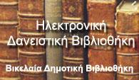 Ηλεκτρονική Δανειστική Βιβλιοθήκη